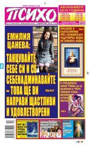 Вестник Психо